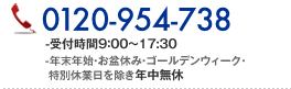 0120-954-738(受付時間9:00〜18:00、年末年始・お盆休み・ゴールデンウィーク・特別休業日を除き年中無休)