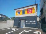 町田木曽トランクルーム