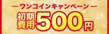初期費用500円